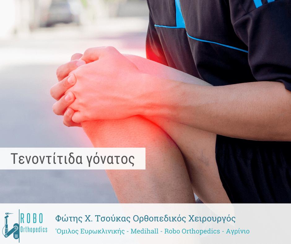 Τενοντίτιδα γόνατος